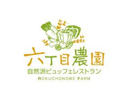 六丁目農園8周年イベント開催中!